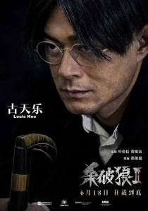 Gang leader Mr. Huang