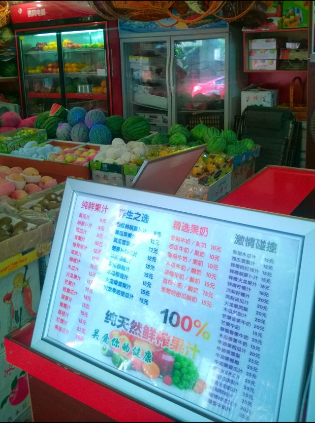 In China there are lots of fruit shops selling fresh fruit juice too